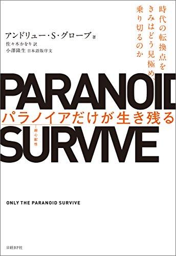 onlytheparanoidsurvive.jpg