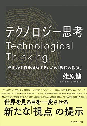 technologysikou.jpg