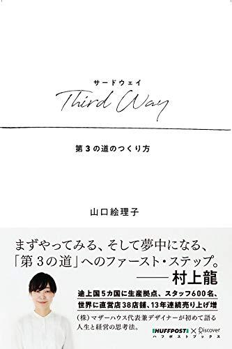 thirdwayyamaguchi.jpg