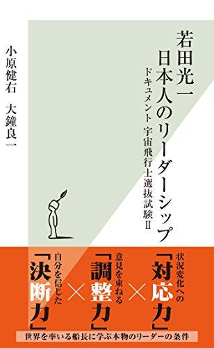 wakatakouichileadership.jpg