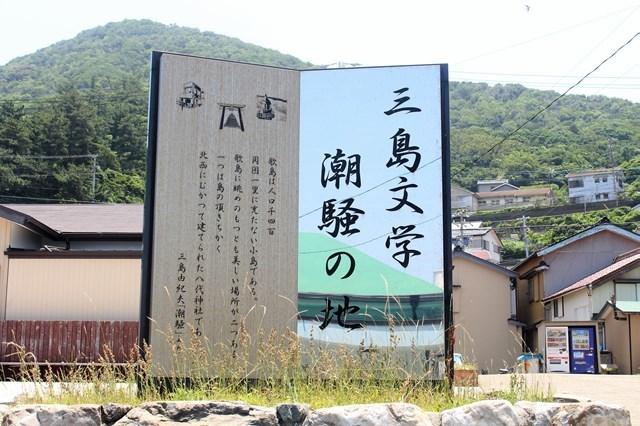 s-②三島文学潮騒