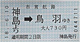 s-⑰-2きっぷ
