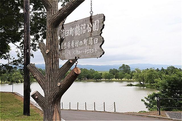 s-㉖鶴沼公園