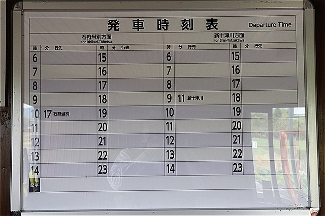 s-㉘鶴沼駅時刻表