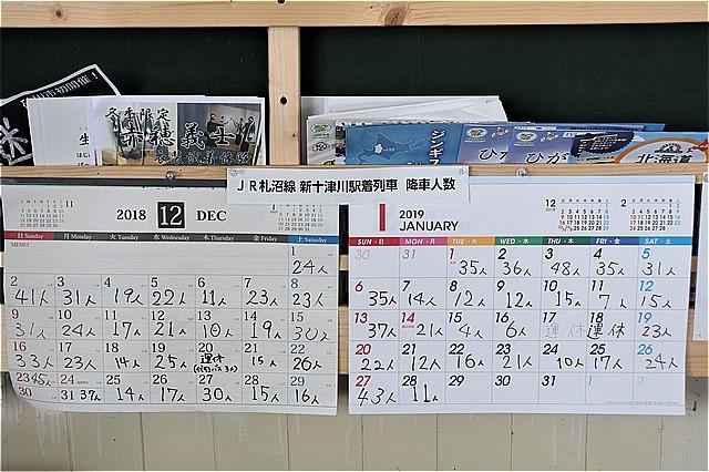 s-⑥降車人数カレンダー
