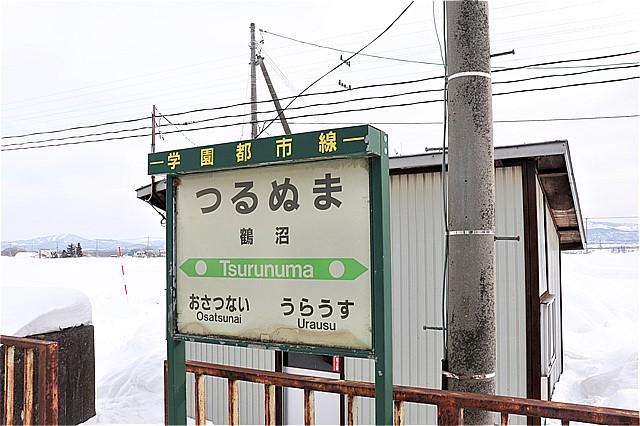 s-⑧鶴沼駅