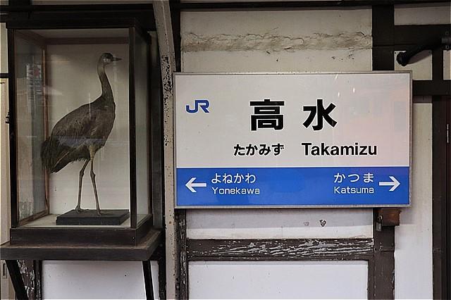 s-⑥高水駅鶴