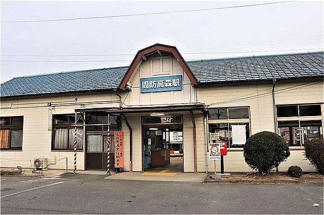 s-⑨周防高森駅