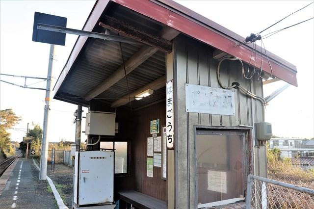 ⑤浜河内駅