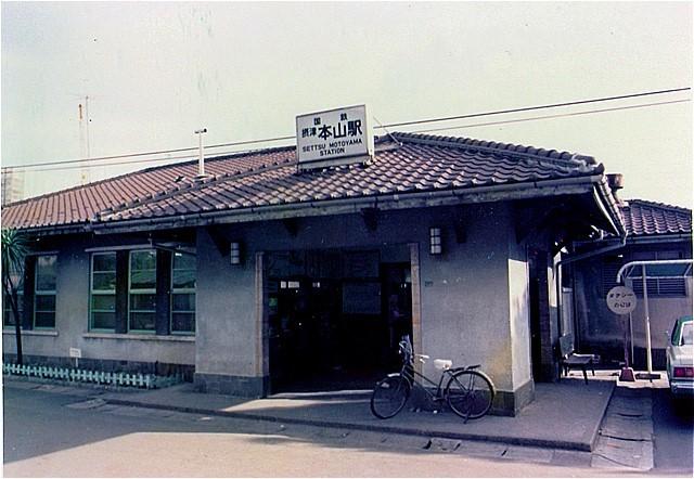 s-摂津本山S51