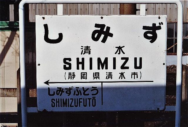 ⑤清水駅名票