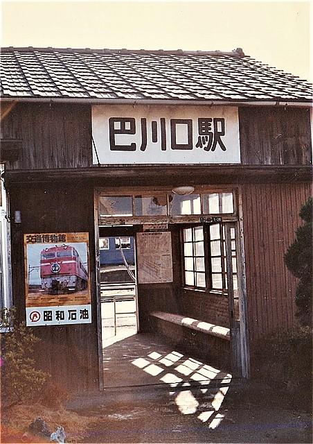 ⑨巴川口駅舎