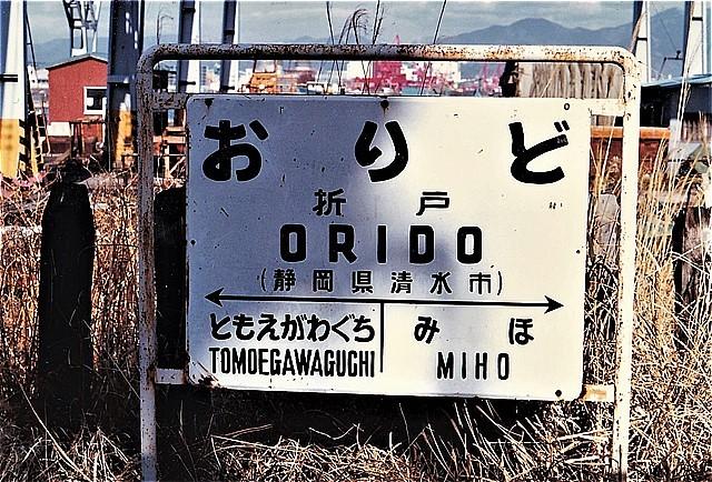 ⑭折戸駅名標