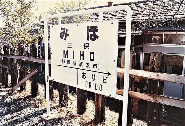 ⑰三保駅名票