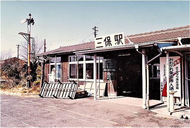 ⑲三保駅舎
