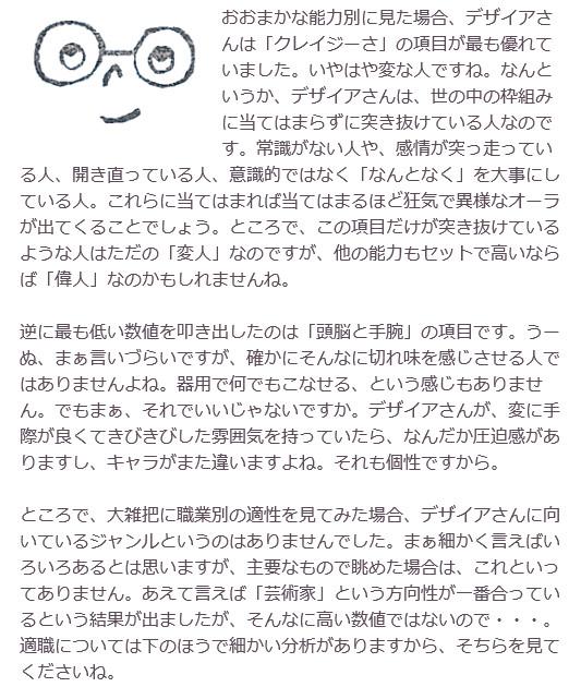 性格診断(2)