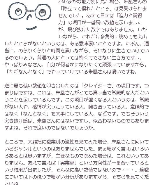 性格診断(8)
