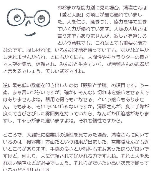 性格診断(14)
