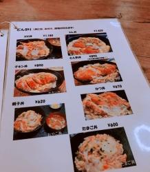 190726_04カツ丼メニュー
