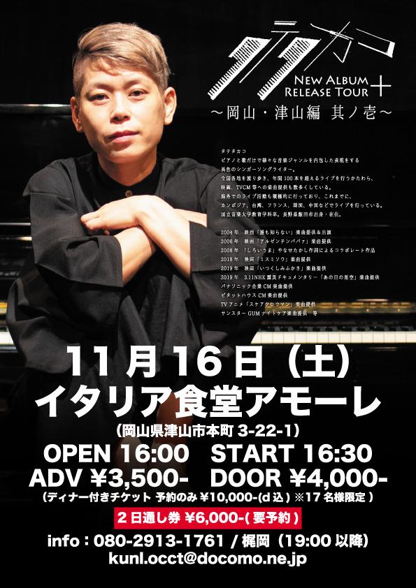 11-16-tsuyama-01_web.jpg