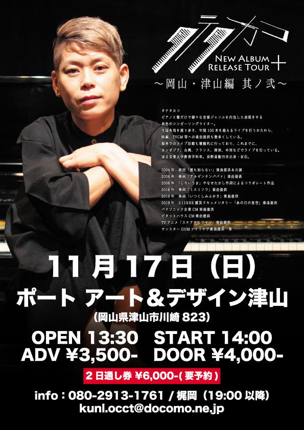 11-16-tsuyama-02_web.jpg