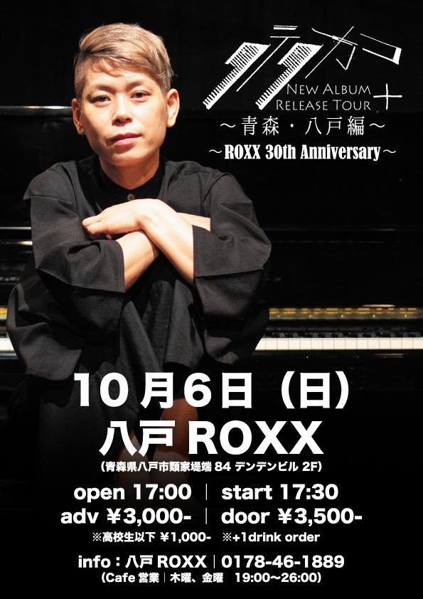 ROXX_web.jpg