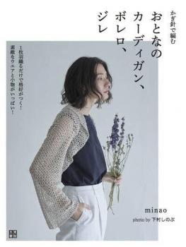 minao本表紙