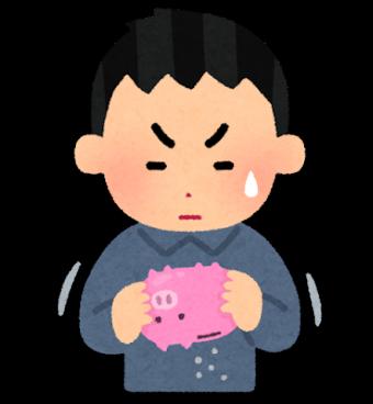 money_chokin_shippai_man_convert_20200118205441 (1)