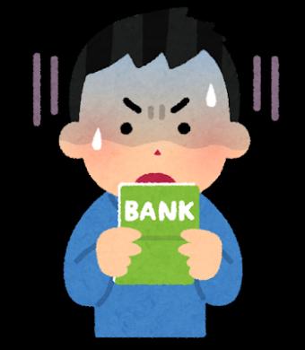 money_tsuchou_shock_man_convert_20200118205501 (1)