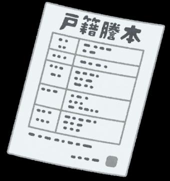 syorui_kosekitouhon_convert_20200204002818 (1)
