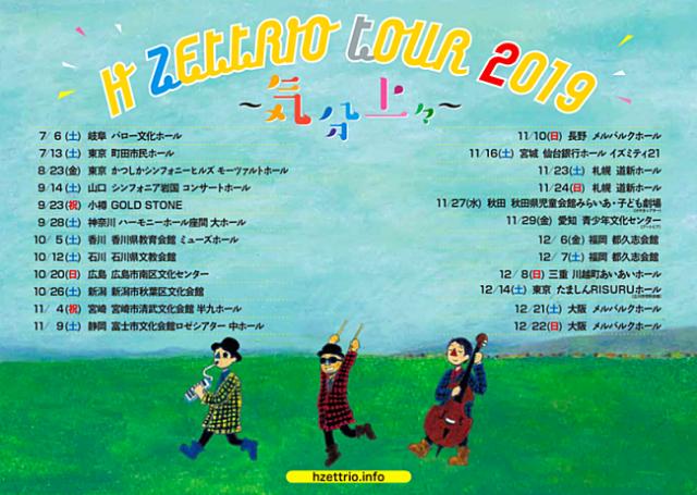 HZT_kibunjojo_Flyer(1).png