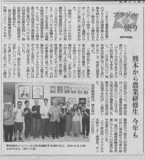 熊日新聞記事(光大さんブラジル研修)