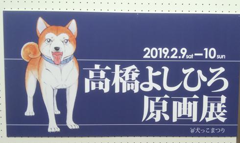 高橋よしひろ原画展2019-1