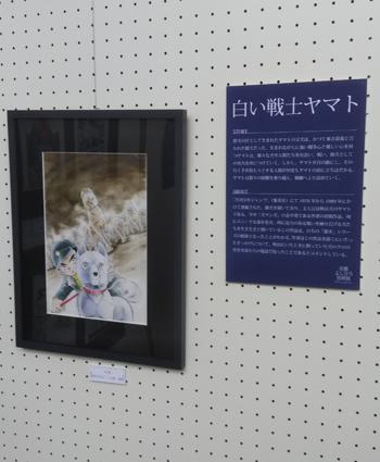 高橋よしひろ原画展2019-10