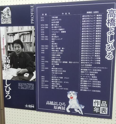 高橋よしひろ原画展2019-11