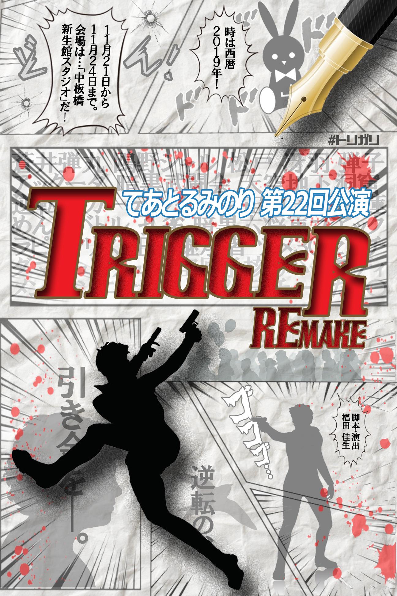 22trigger_remake.jpg