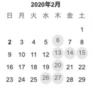 2020年2月営業日カレンダー