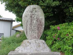 香宗城/03城碑.jpg