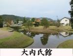 続日本100名城/174大内氏館.JPG