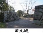 続日本100名城/田丸城