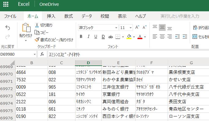 厚労省、振り込み可能銀行詳細、エクセル、OneDrive