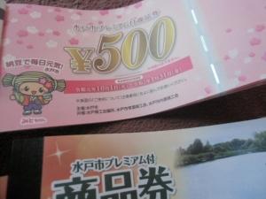 プレミアム商品券、水戸、茨城県