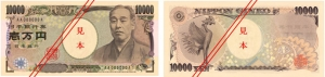 日本の紙幣、一万円