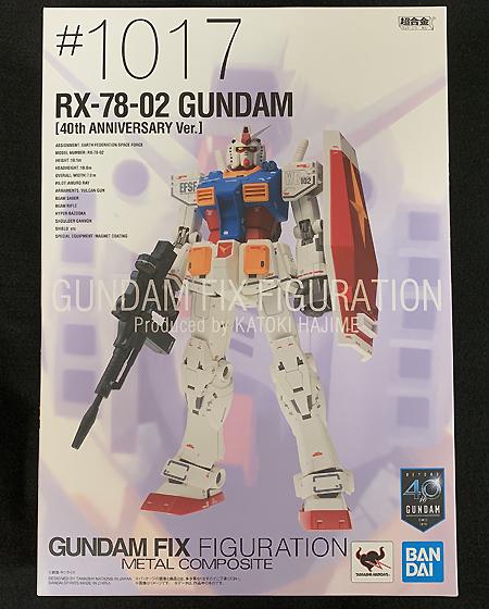 ガンダムフィックス フィギュレーション メタルコンポジット RX-78-02 ガンダム(40周年記念Ver.))