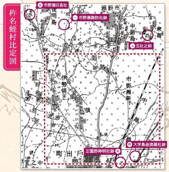 杵名蛭村比定図1