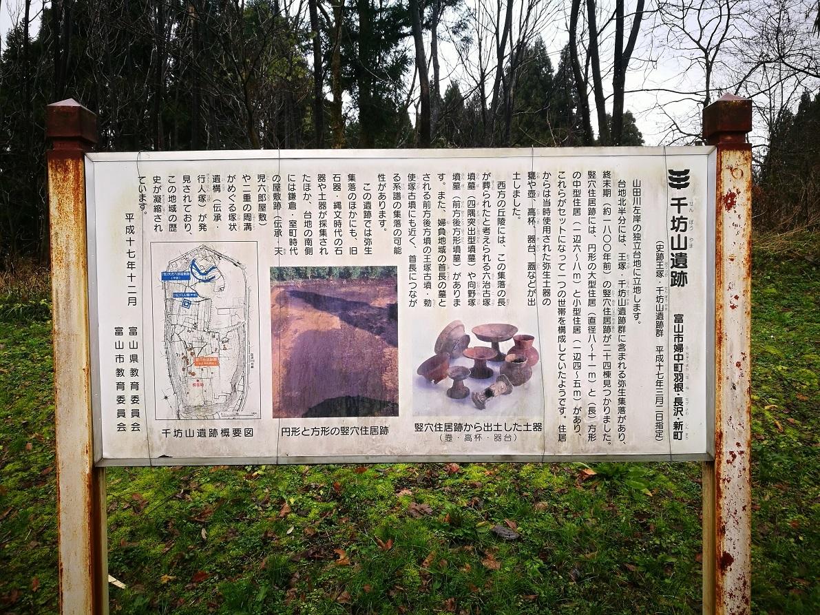 千坊山遺跡