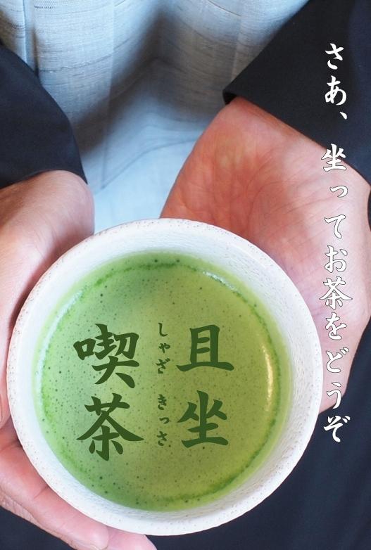 500写経会 絵葉書作成ファイル 71 禅語 且坐喫茶