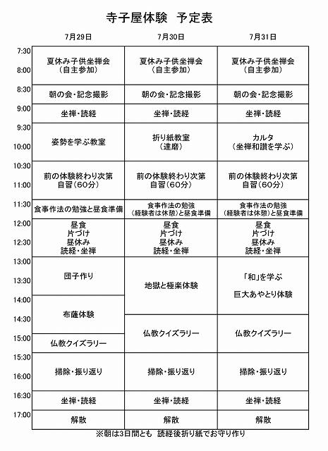 500寺子屋体験 日程表