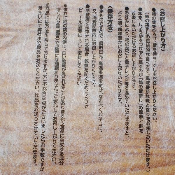 500柿の葉寿司1