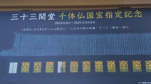 500三十三間堂P_20190905_135827